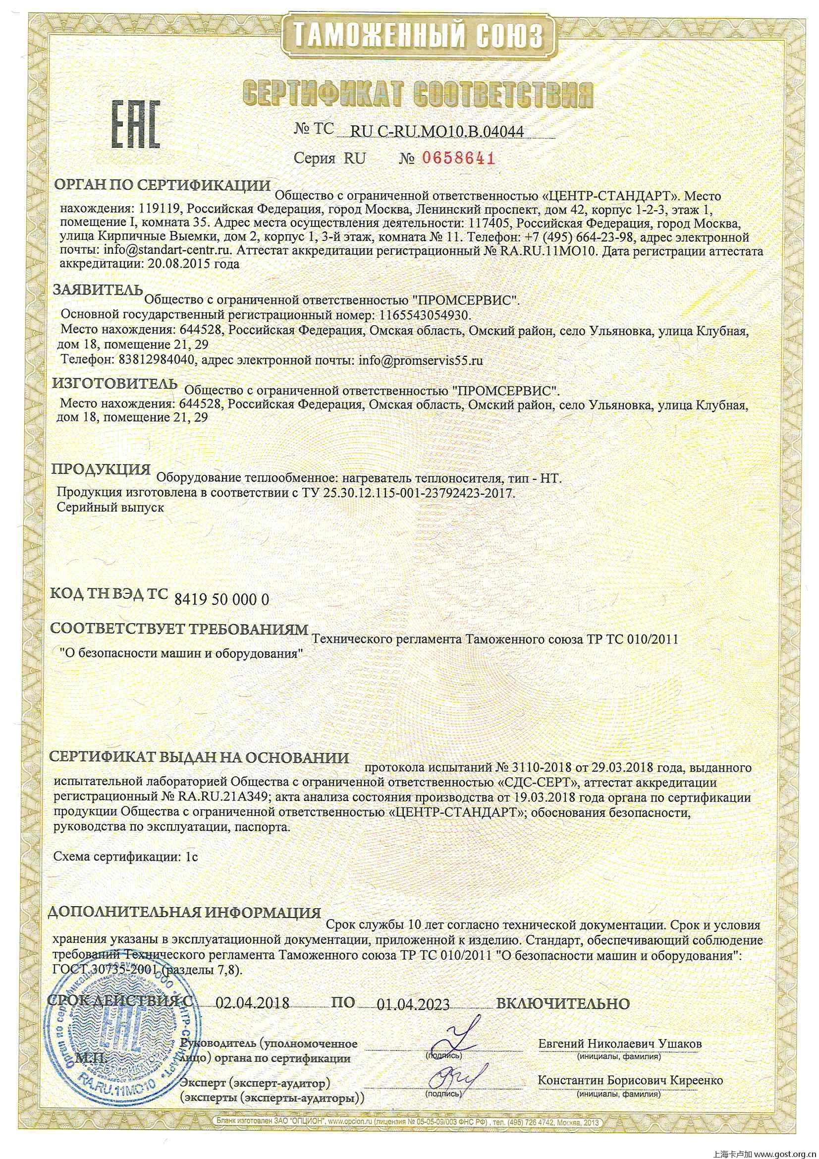 钢管和管件EAC认证 TRCU 032/2013承压设备安全技术法规
