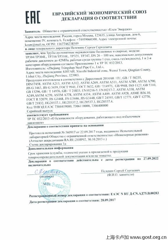 压力设备管件阀门法兰EAC认证,CU-TR 032-2013-EAC 032 符合性声明,032 EAC认证,032 CU-TR Declaration