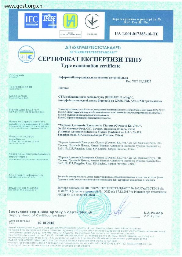 乌克兰技术法规认证(TR DOC/COC)