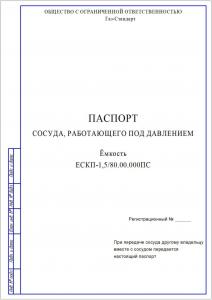 技术护照Technical passport