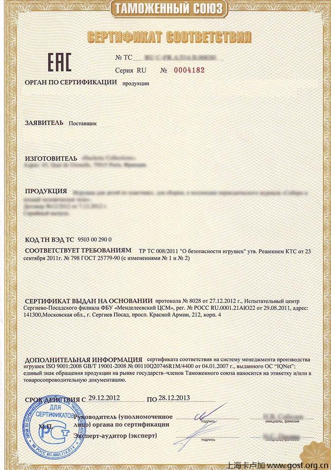 海关联盟玩具EAC认证 CU-TR 008/2011