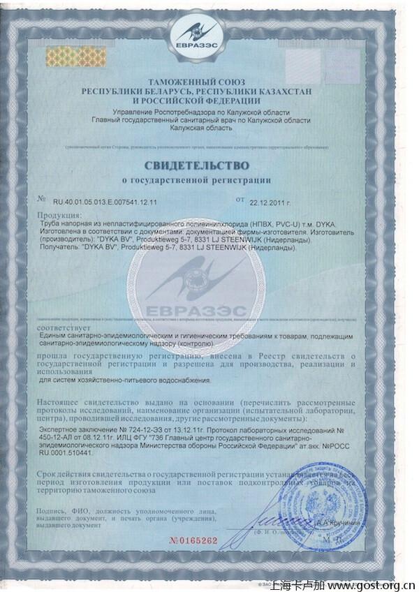 食品国家注册证,State registration certificate-SGR国家注册证书