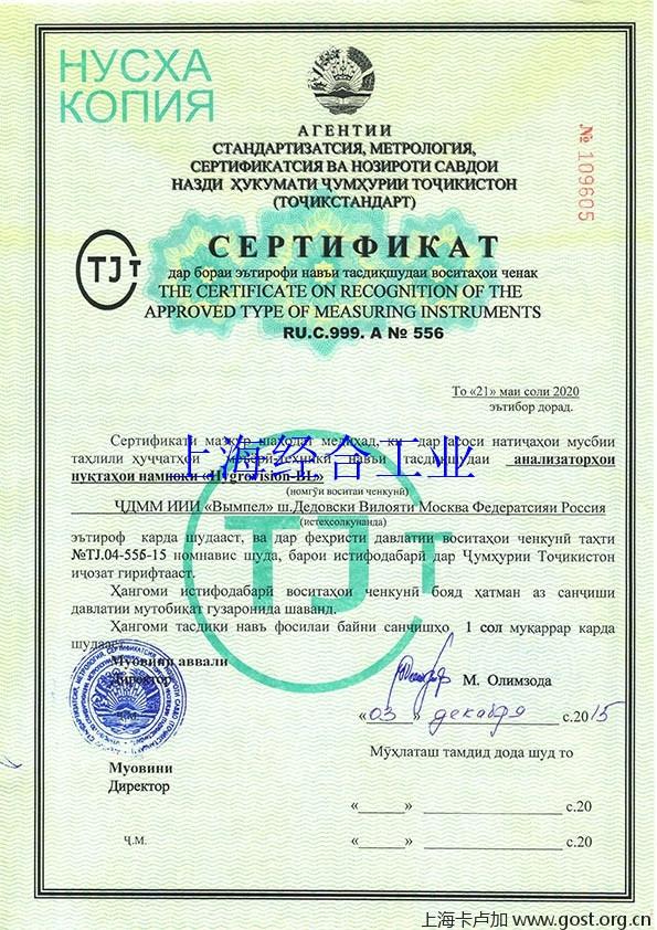 塔吉克斯坦TJT认证