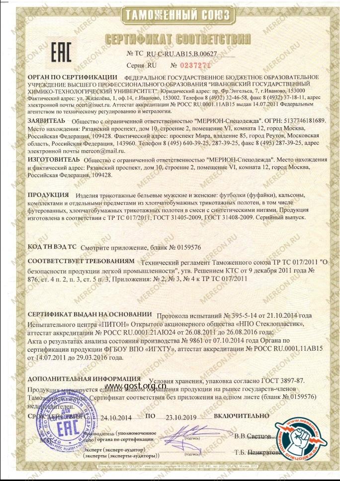 海关联盟轻工产品认证