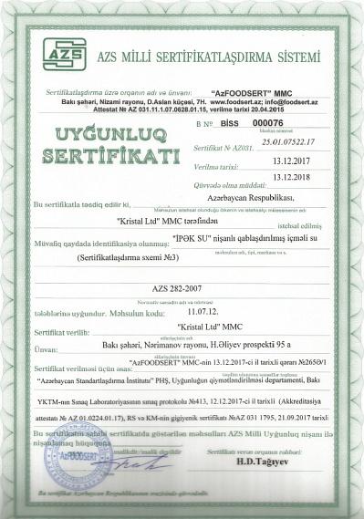 AZS认证标志,AZS标志,阿塞拜疆AZS认证