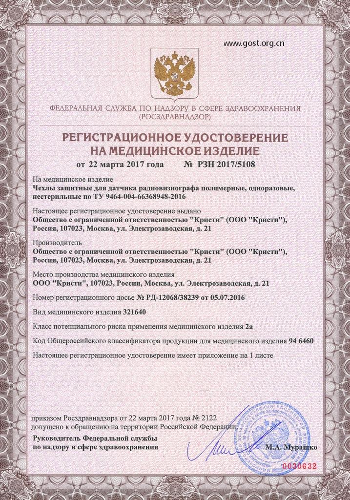 俄罗斯医疗器械认证注册,俄罗斯医疗设备GOST认证
