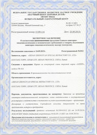 俄罗斯卫生专家结论Expert conclusion、 Экспертное заключение(ЭЗ)