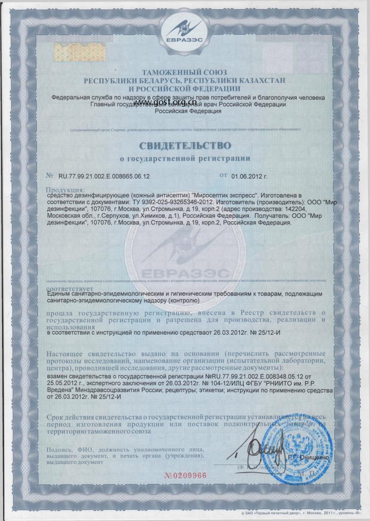 海关联盟化工品SGR认证注册