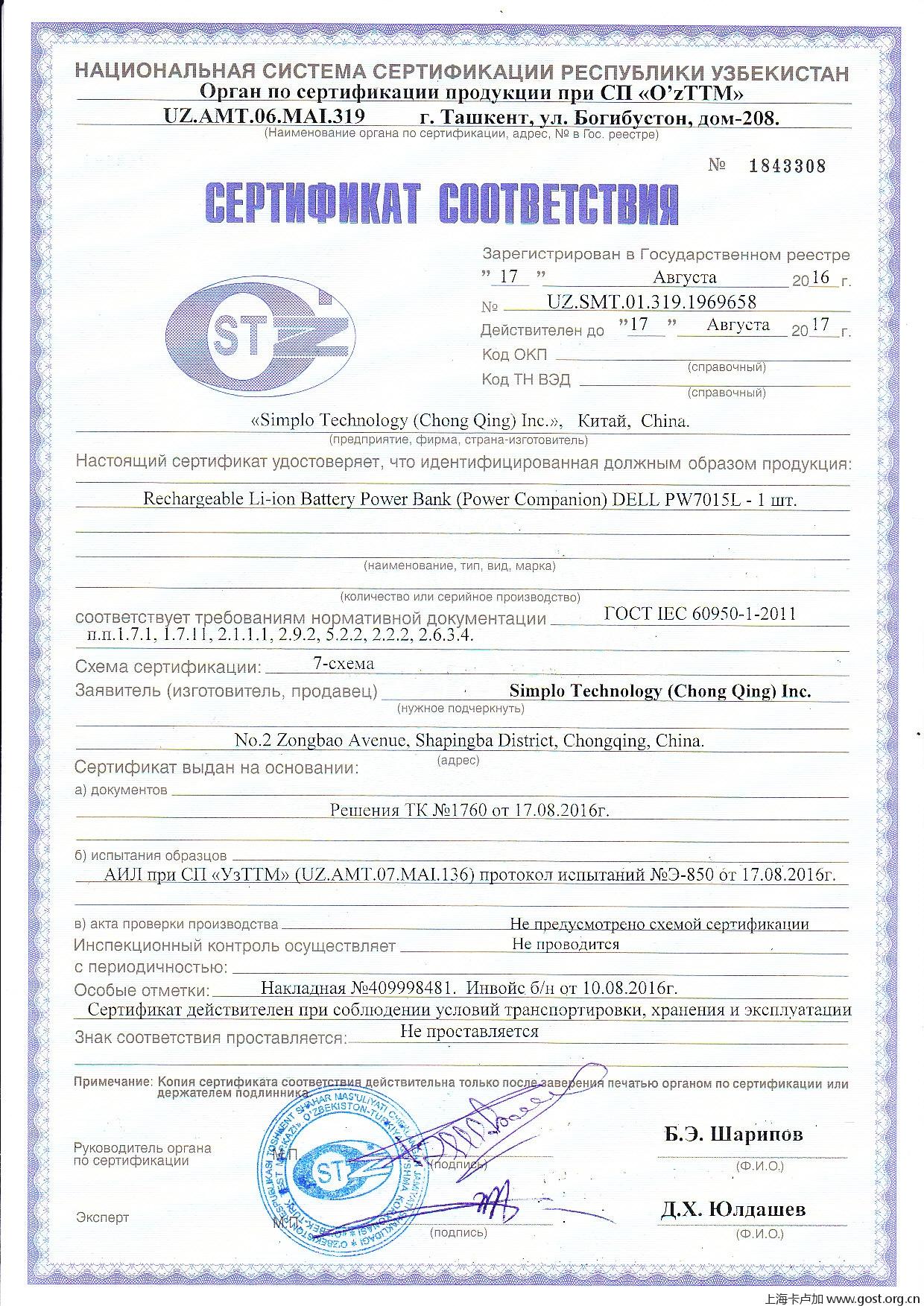 乌兹别克斯坦认证(GOST-UZB)乌兹别克OC认证,乌兹别克斯坦产品认证GOST-UZ