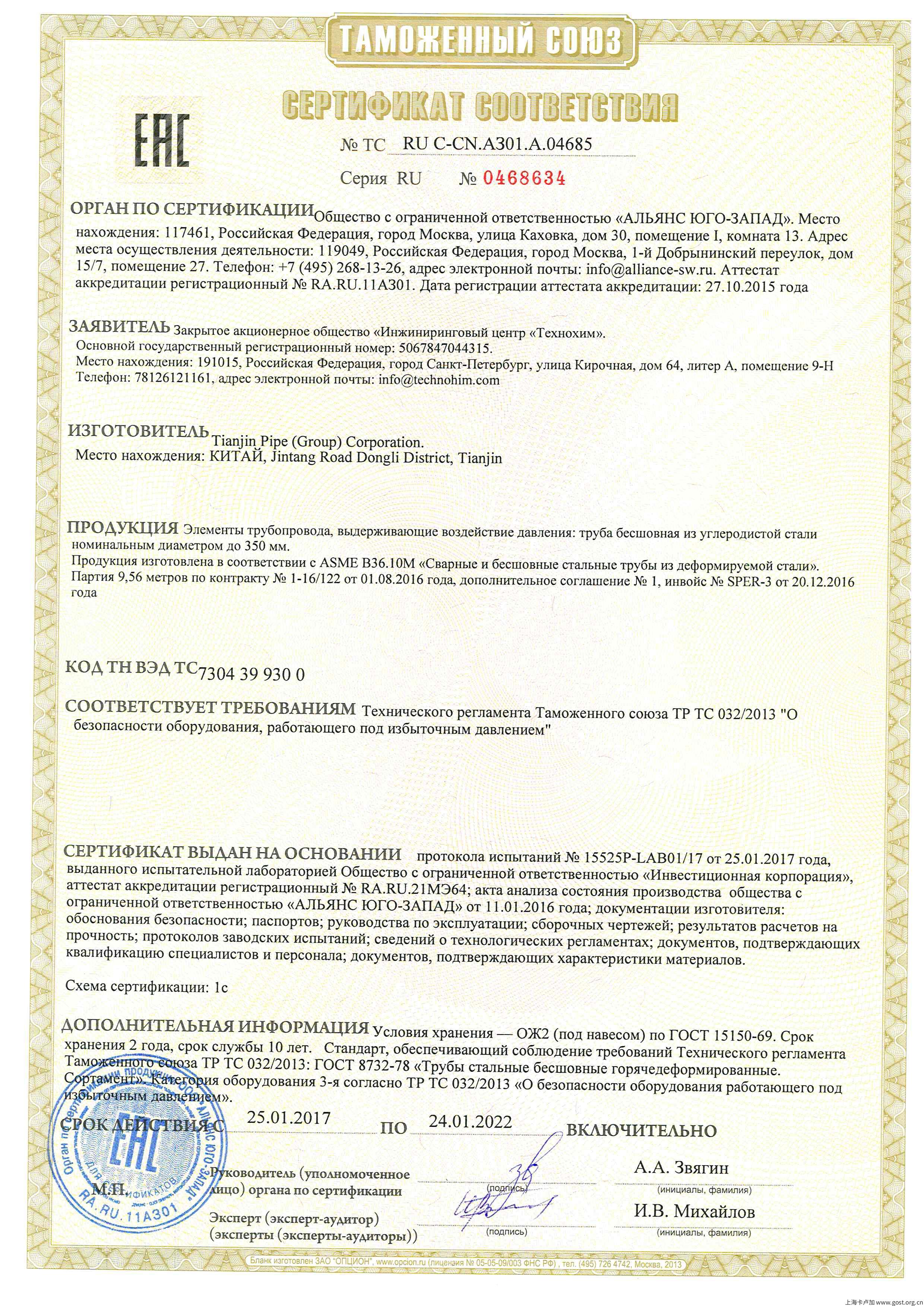压力容器压力设备CU-TR 032CU-TR认证/EAC合格认证和EAC符合性声明