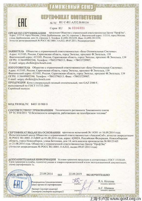 燃气具海关联盟EAC认证-CU-TR016-2011