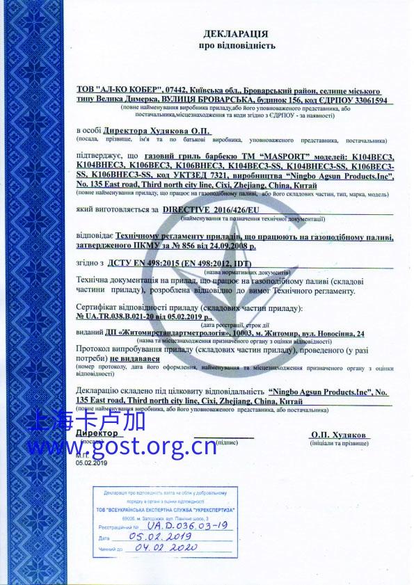 乌克兰认证,乌克兰UA TR技术法规认证和声明(UA TR DOC/COC)