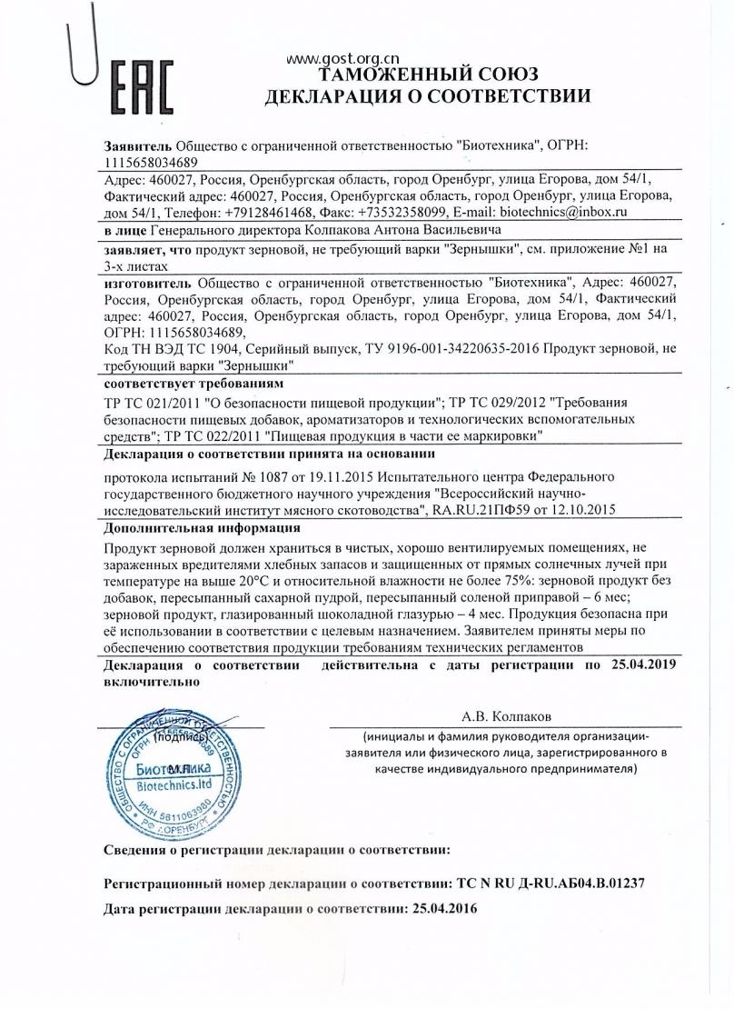 海关联盟食品认证(EAC认证)