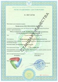 白俄罗斯医疗器械注册,白俄罗斯医疗设备注册认证