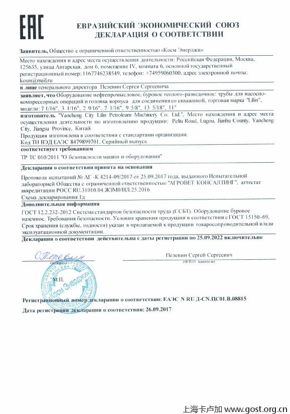 TRCU 004,TRCU 020 非家用低压电器海关联盟技术法规符合性声明证书TR CU Declaration