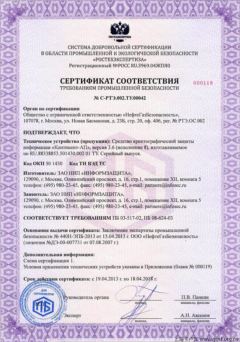 俄罗斯工业安全证书/结论或俄罗斯工业安全知识