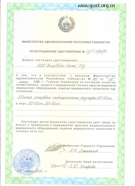 乌兹别克斯医疗器械认证
