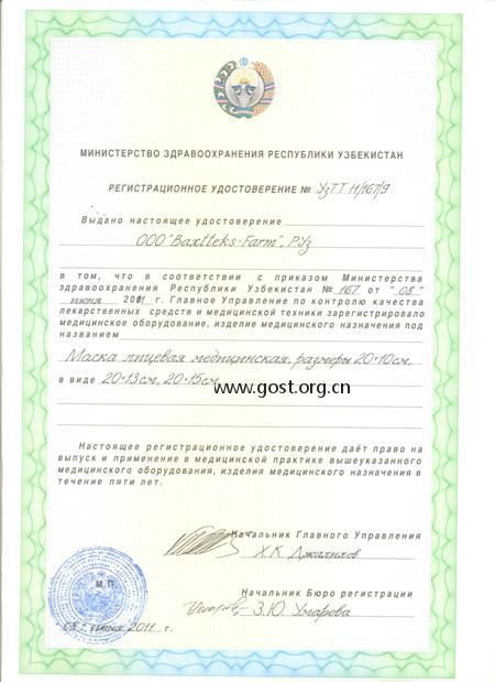 乌兹别克斯坦保健品认证注册BAA