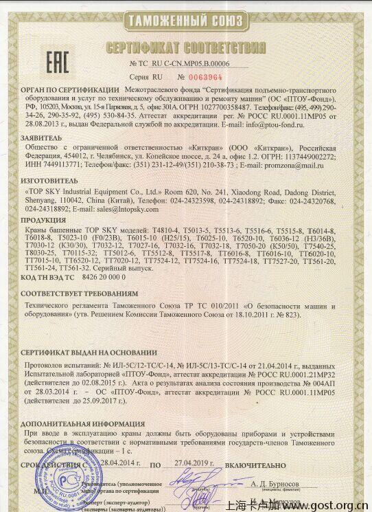 起重机机械设备CU-TR 010-2011 EAC合格证书(CU-TR certiifcate)EAC COC
