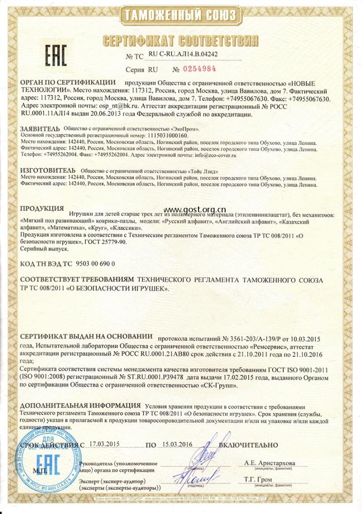 安全帽安全鞋防护服口罩个人防护品EAC认证-海关联盟CU-TR 019/2011 个人防护品安全技术法规