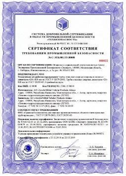 各国GGTN/RTN/PTU安装使用许可证强制性认证