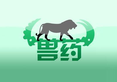俄罗斯农药和农用化学品的要求兽药登记注册