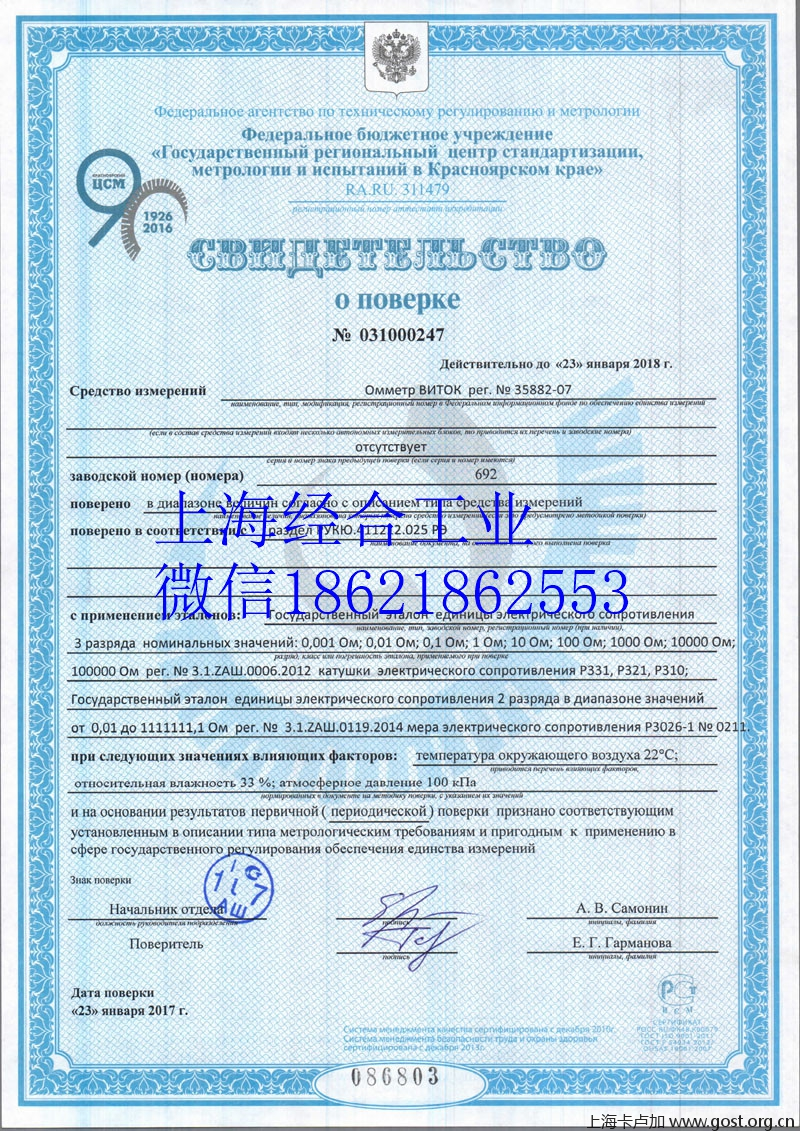 俄罗斯计量检定证书PVC认证和俄罗斯校准证书Calibration Certificate