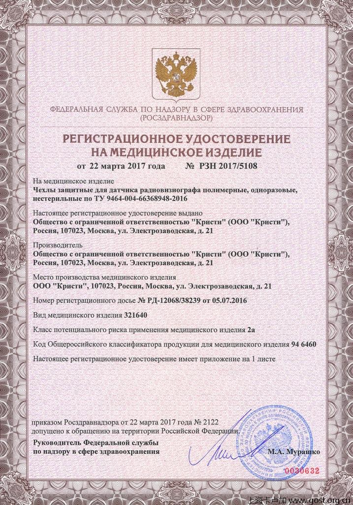 俄罗斯医疗器械认证注册