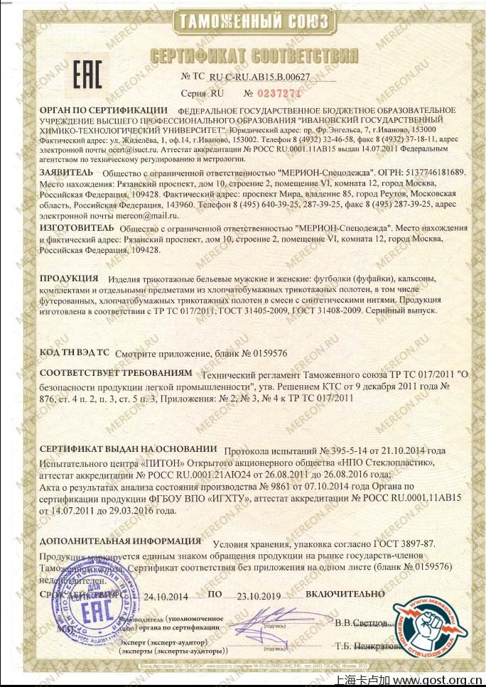 拖拉机EAC认证TRCU 031/2012