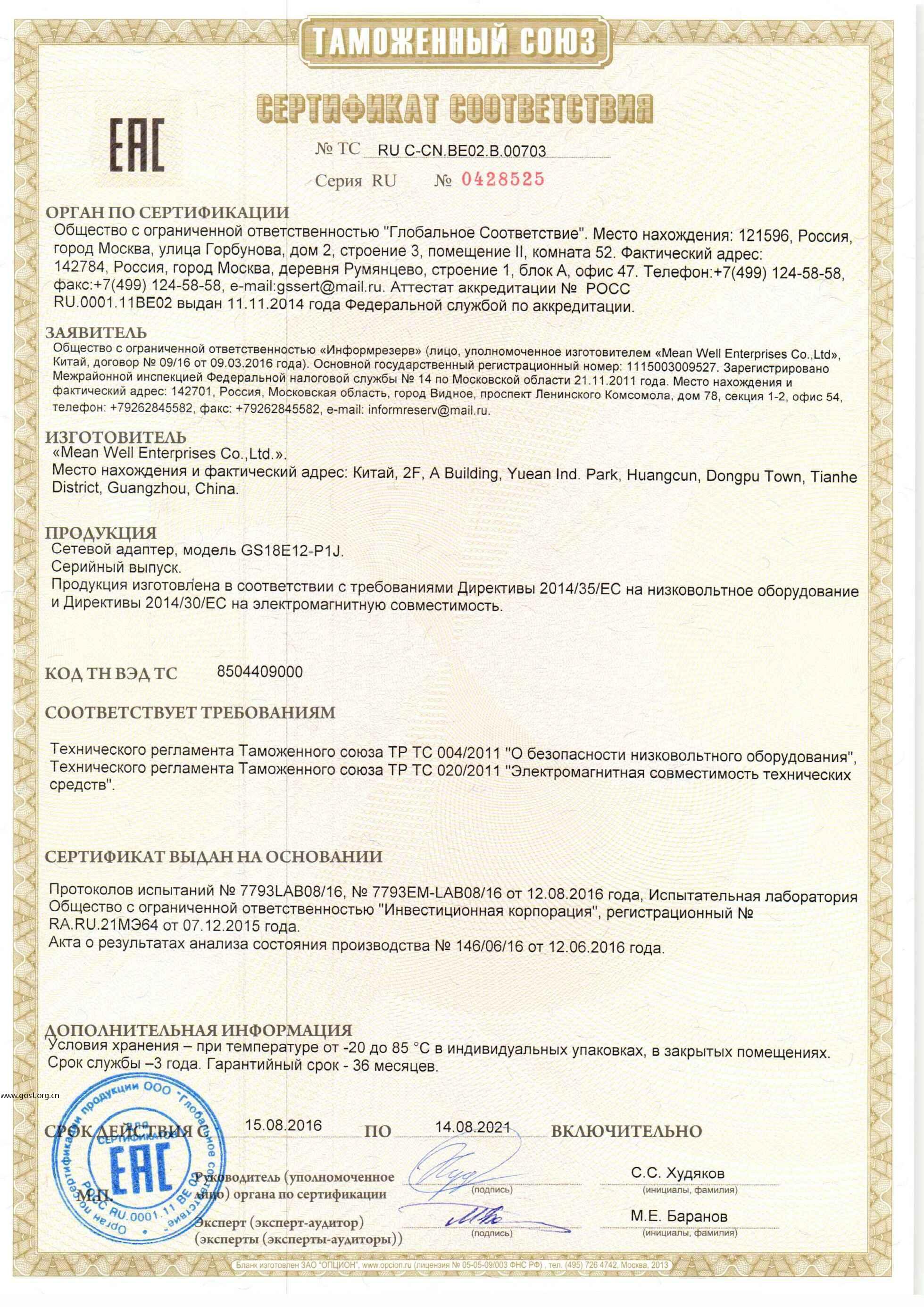 电子电器EAC认证-CU-TR Certificate(COC)& CU-TR Declaration(DOC)