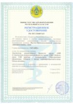 哈萨克斯坦药品和医疗器械注册证,医疗器械认证