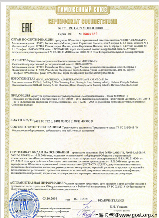压力设备阀门钢管管件EAC认证-CU-TR 032-2013,EAC 032 certificate,CUTR 032 EAC合格认证
