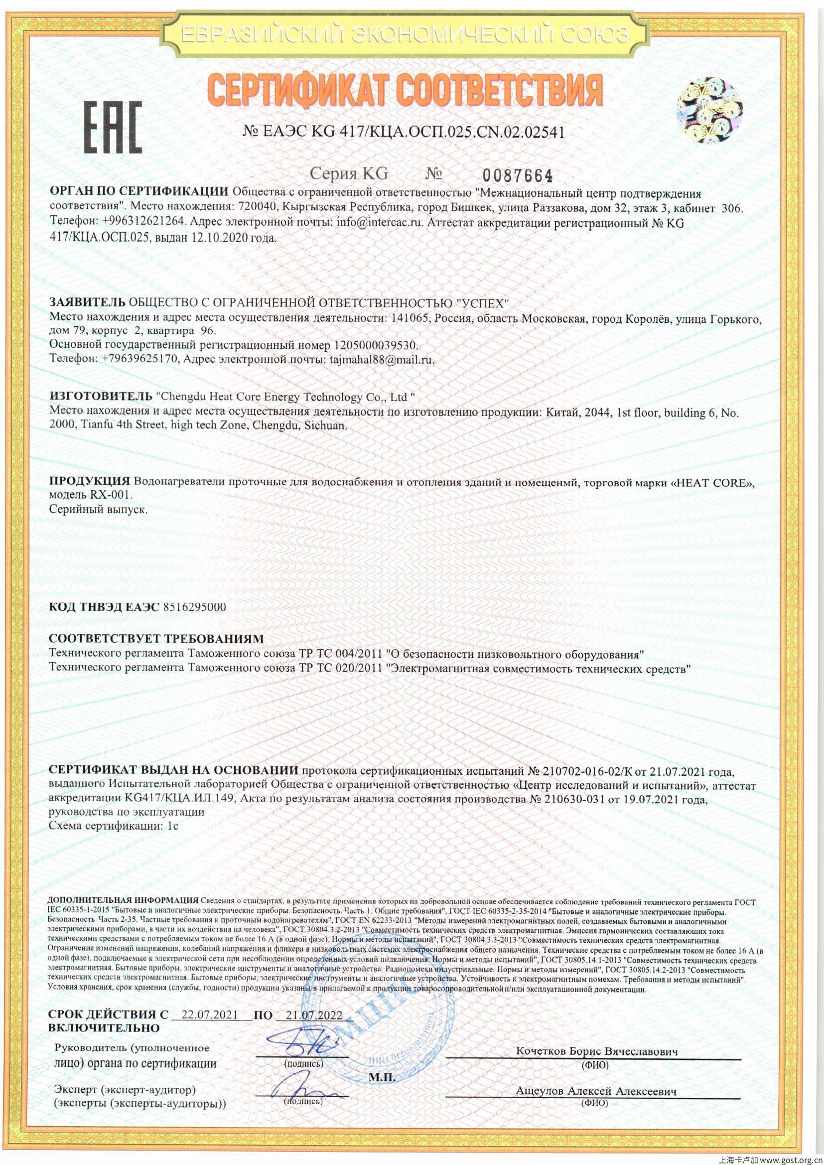 低压电器CU-TR认证法规CUTR 004/2011